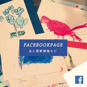 いろや商店の公式Facebookpage