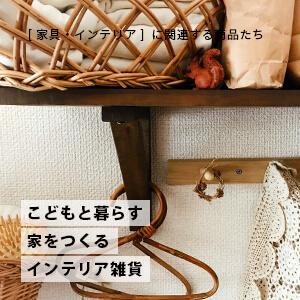 赤ちゃん・こどもを育む、お買い物:家具・インテリアの商品一覧