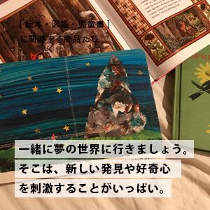 赤ちゃん・こどもを育む、お買い物:絵本・図鑑・児童書の商品一覧