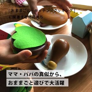 赤ちゃん・こどもを育む、お買い物:おままごと・キッチン・クッキングの商品一覧