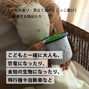 赤ちゃん・こどもを育む、お買い物:つもり遊び・見立て遊び・ごっこ遊びの商品一覧