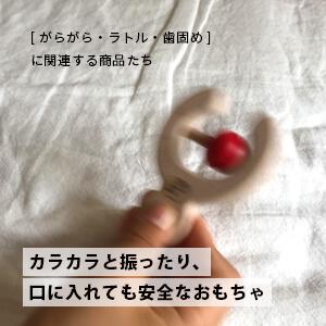 赤ちゃん・こどもを育む、お買い物:がらがら・ラトル・歯固めの商品一覧