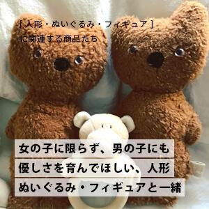 赤ちゃん・こどもを育む、お買い物:人形・ぬいぐるみ・フィギュアの商品一覧