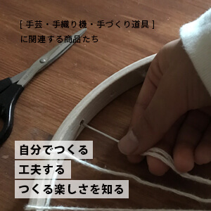 赤ちゃん・こどもを育む、お買い物:手芸・手織り機・手づくり道具の商品一覧