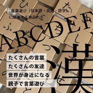 赤ちゃん・こどもを育む、お買い物:言葉遊び(日本語・英語・語学)の商品一覧