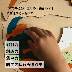赤ちゃん・こどもを育む、お買い物:パズル遊び・型はめ・絵合わせの商品一覧