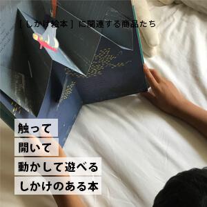 赤ちゃん・こどもを育む、お買い物:飛び出す!遊べる絵本・しかけ絵本の商品一覧