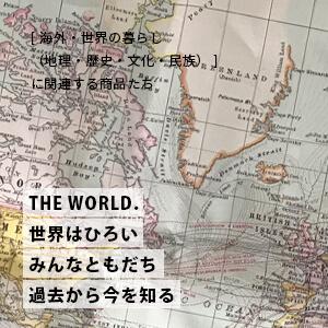 赤ちゃん・こどもを育む、お買い物:海外・世界の暮らし(地理・歴史・文化・民族)を学ぶ・楽しむの商品一覧