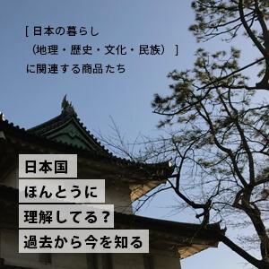 赤ちゃん・こどもを育む、お買い物:日本の暮らし(地理・歴史・文化・民族)・伝統を学ぶ・楽しむの商品一覧