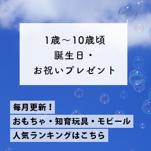 【誕生日・お祝いプレゼント】おもちゃ・知育玩具・モビールの人気ランキング1〜15位