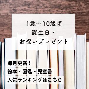 【誕生日・お祝いプレゼント】絵本・図鑑・児童書の人気ランキング1〜15位