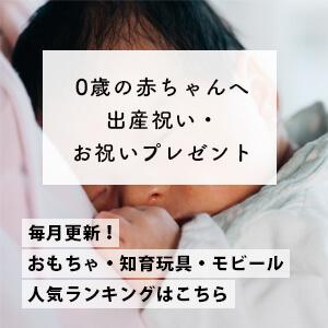 【赤ちゃん・出産祝い】おもちゃ・知育玩具・モビールの人気ランキング1〜15位