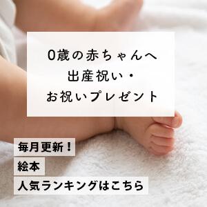 【赤ちゃん・出産祝い】絵本の人気ランキング1〜15位