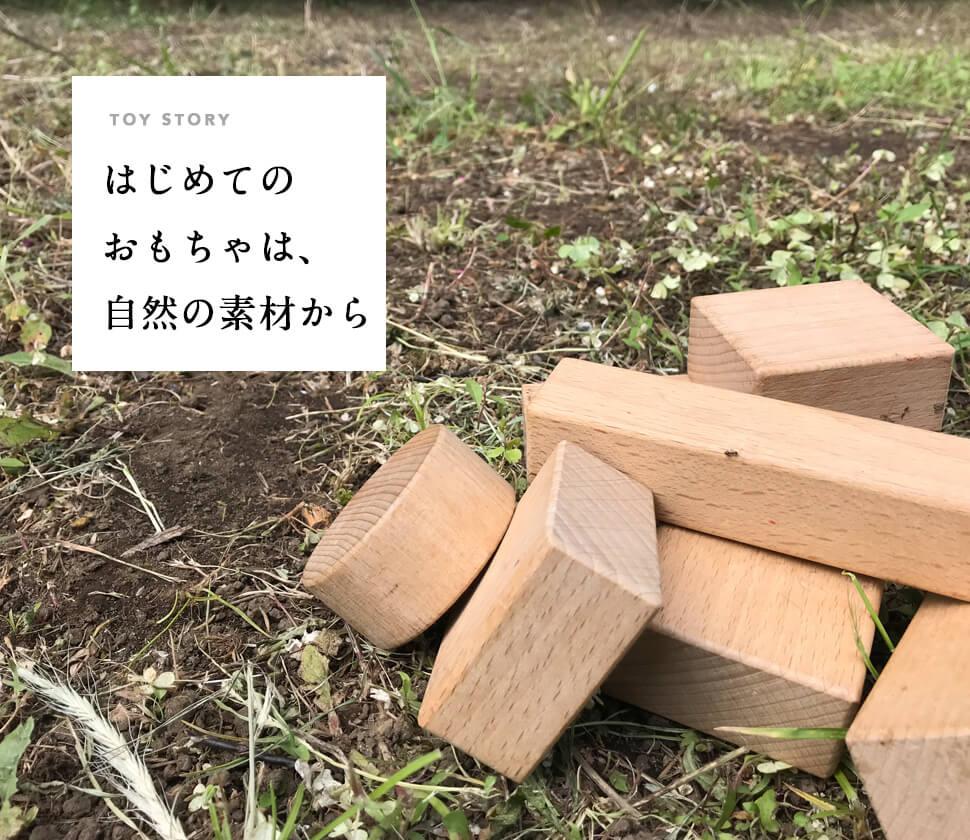 人気・おすすめ『木のおもちゃ』おもちゃ選びの専門家が徹底解説!