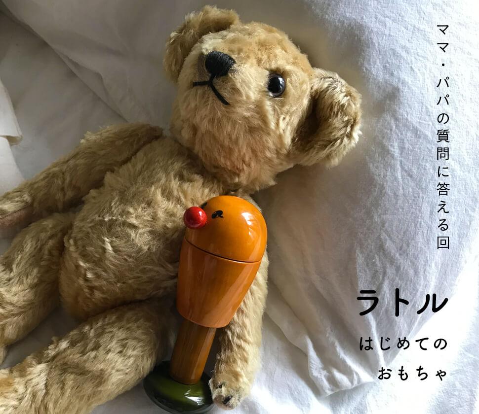 もちろん大人気!当店でもラトル(がらがら)は新生児の赤ちゃんのファーストトイ・プレゼントに人気