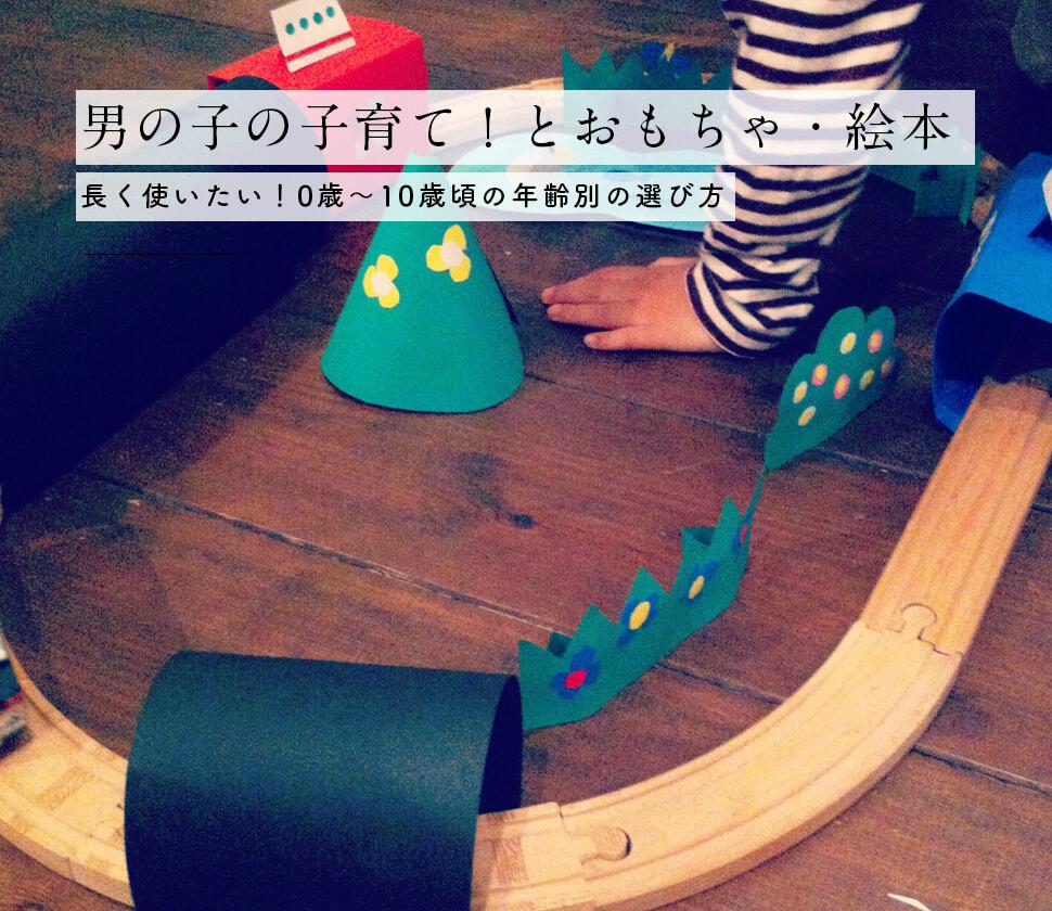 【男の子(年齢別)】長く使える!おもちゃ・絵本・図鑑の選び方と遊び
