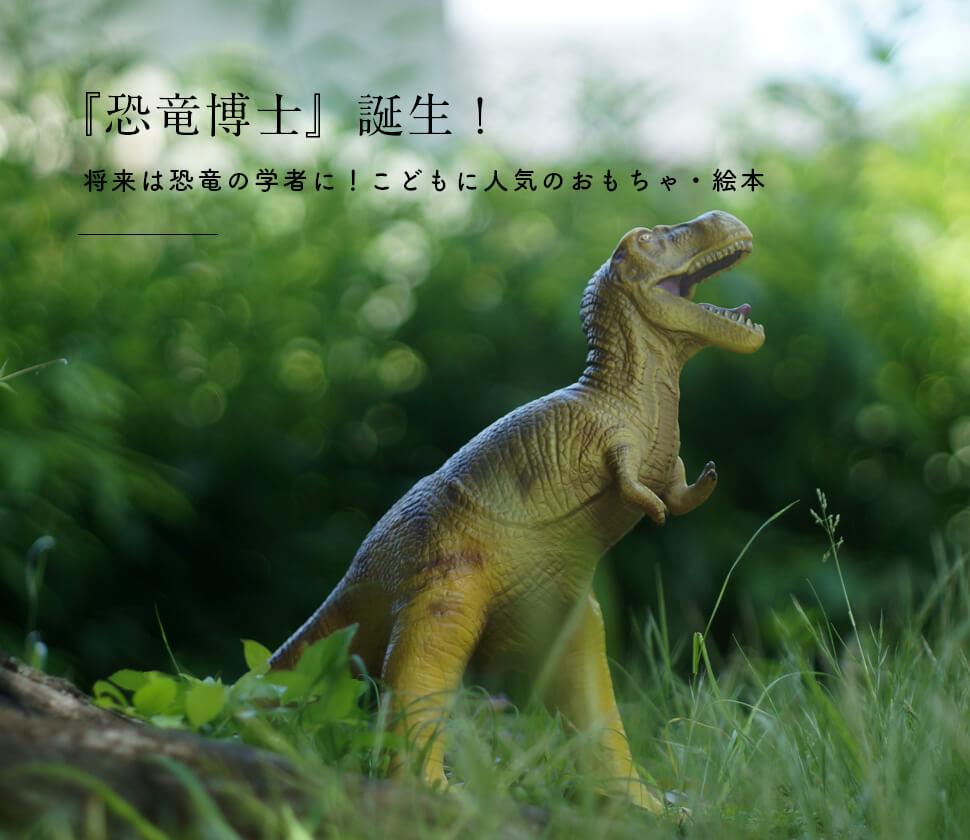 将来は恐竜の学者に!大好きな『恐竜』の小さな博士、こどもに人気のおもちゃ・絵本・図鑑