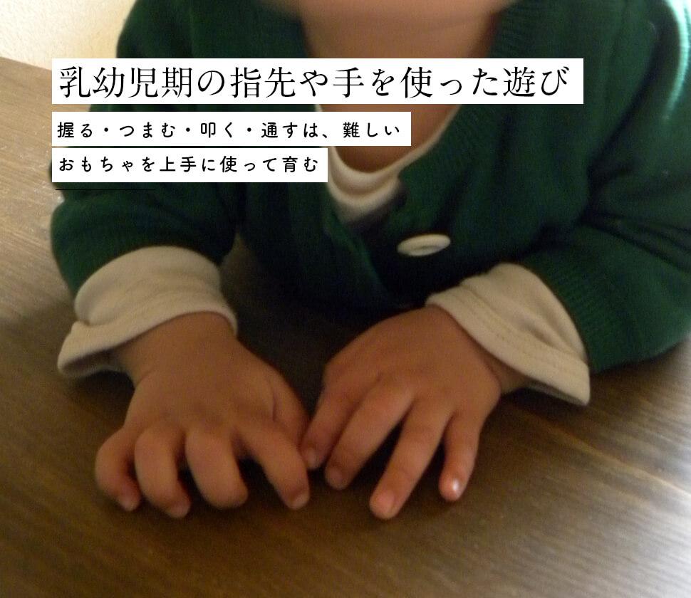 握るからつまむへ!乳幼児期に『指先や手を使った遊び』を育むおもちゃが大切な理由