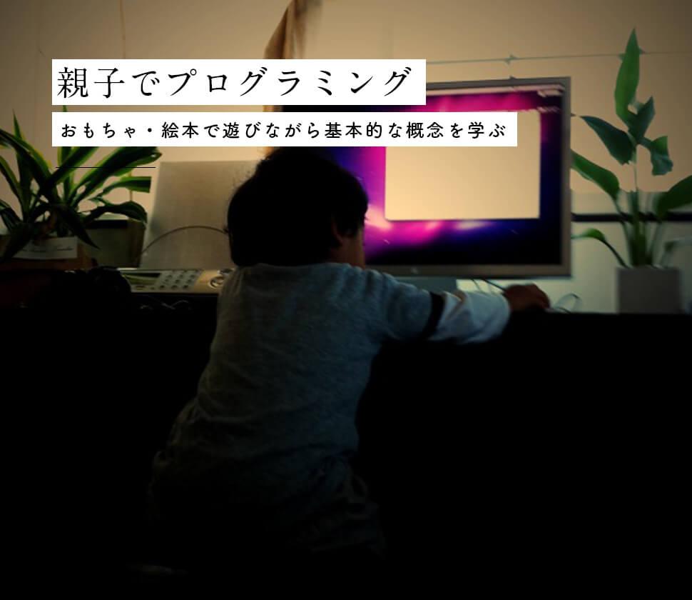 【幼児期】おもちゃ・絵本で『プログラミング学習』自宅で遊んで学ぶ活用方法を教えます