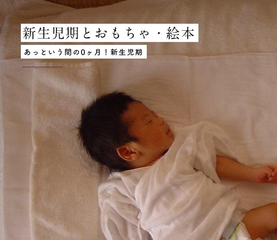 あっという間!新生児期の赤ちゃんの心もカラダも喜ぶオシャレなおもちゃを教えます