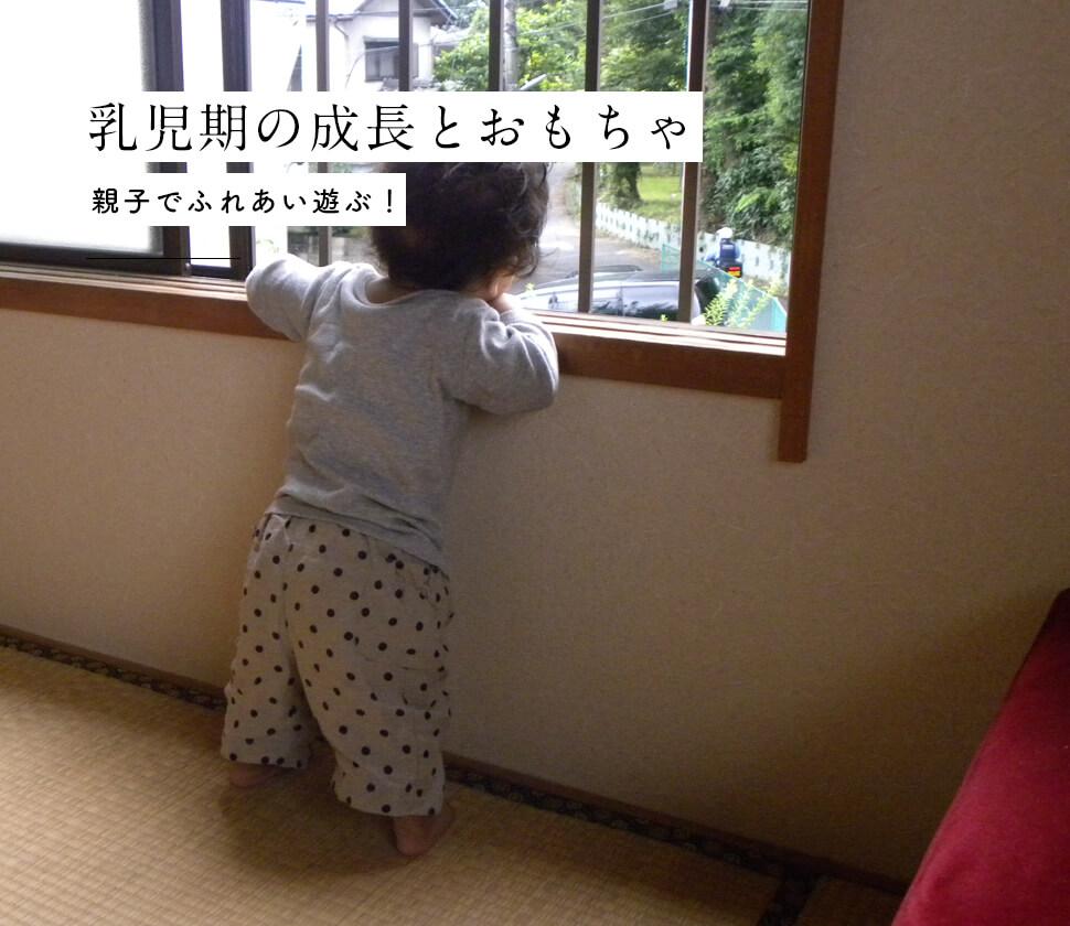 親子でふれあい遊ぶ!乳児期の赤ちゃんのおもちゃ選びに大切なこと教えます