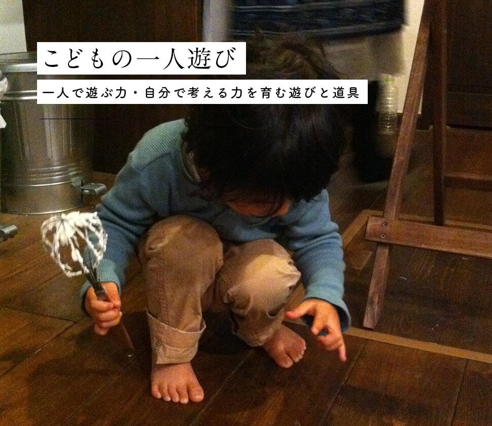 自分で考える力!こどもの『一人遊び』を育むおもちゃ・絵本・図鑑