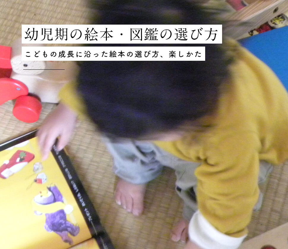 幼児期に絵本・図鑑が大切な理由!年齢別でこどもの成長にあわせた選び方を教えます