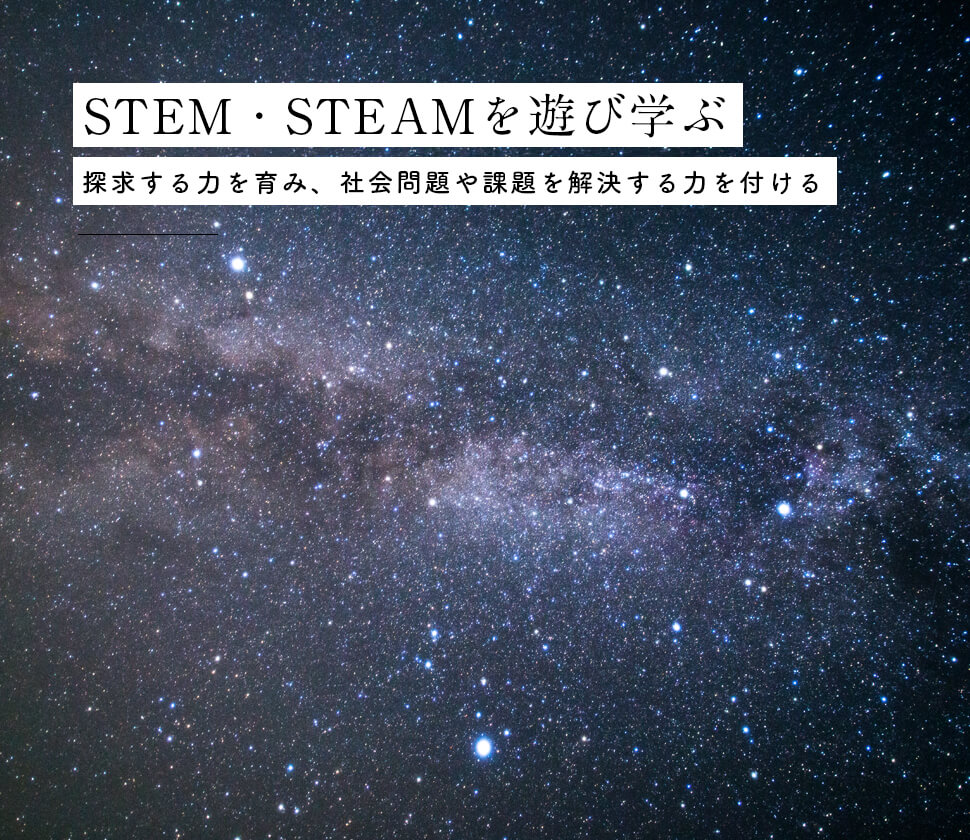 理系力を育む!STEM・STEAM教育で人気のおもちゃ・絵本・図鑑