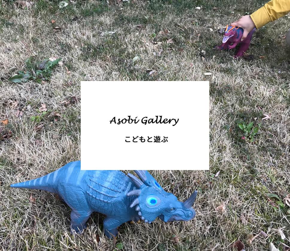 パパ必見!男の子の外遊びにおすすめ!恐竜のフィギュアで白亜紀・ジュラ紀をリアルに再現して遊ぶ