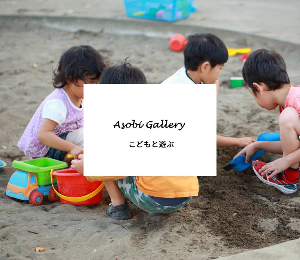 『集団遊び』で育まれる力・おもちゃの役割は?たくさんのお友達と考えて遊ぶ