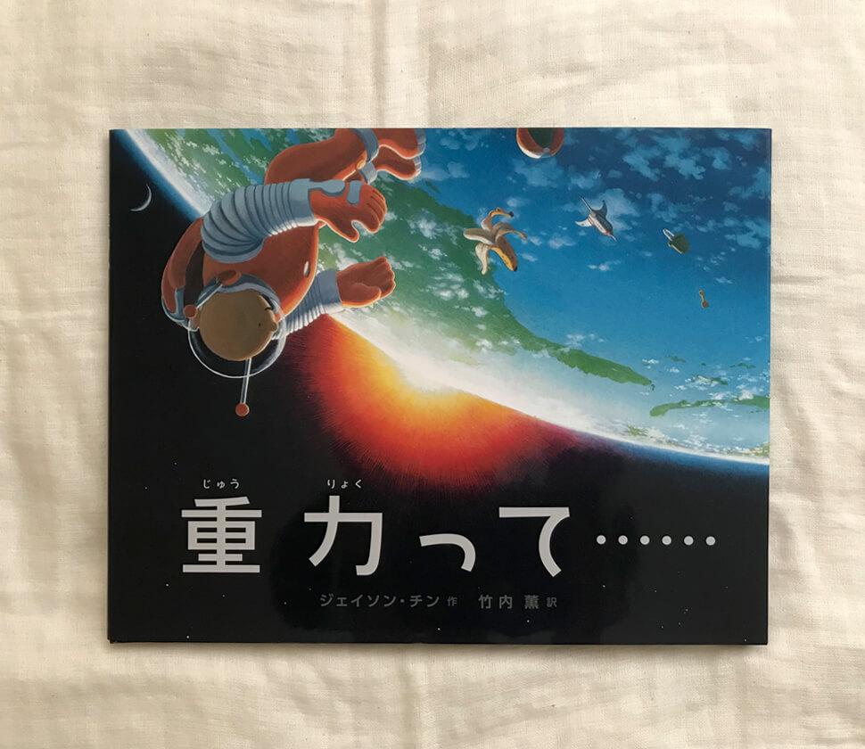 『重力』を簡単に理解できる科学絵本