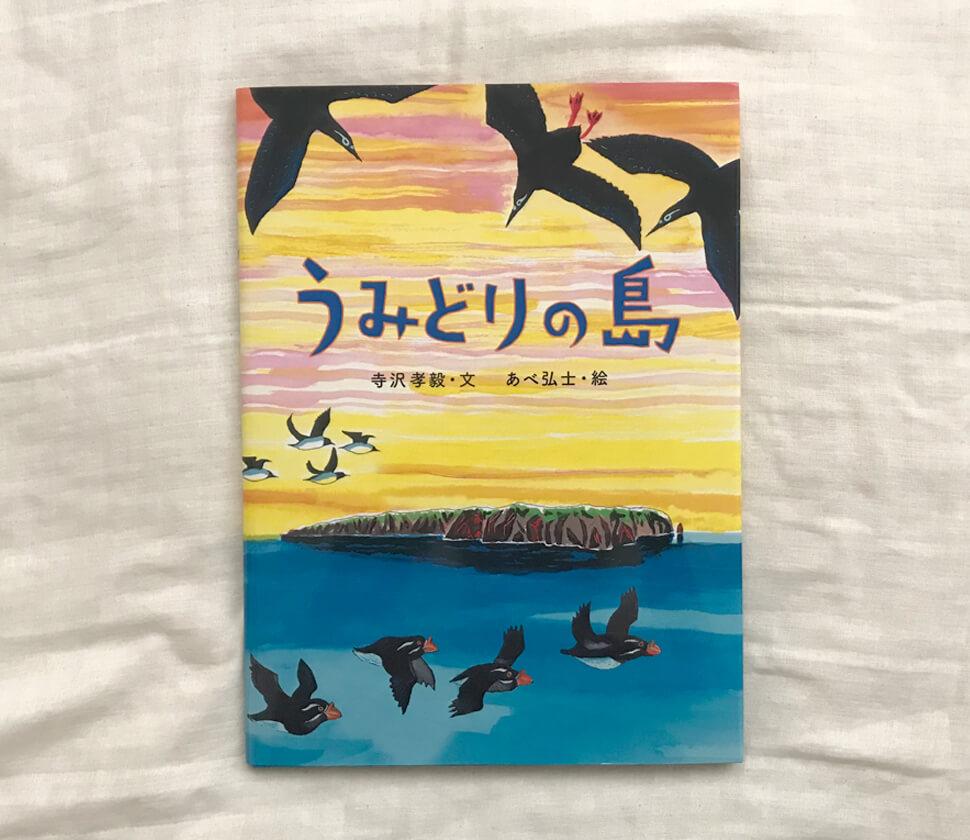 海鳥の楽園「天売島(てうりとう)」を舞台にした絵本