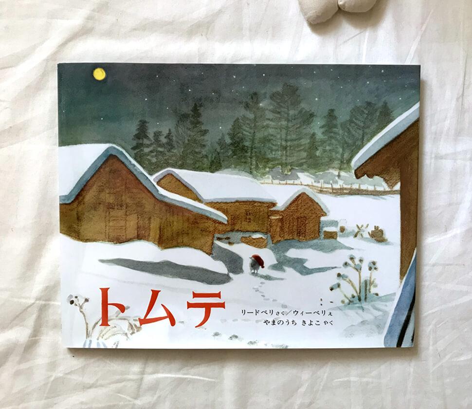 北欧の冬の静けさが目の前に広がる美しい絵本