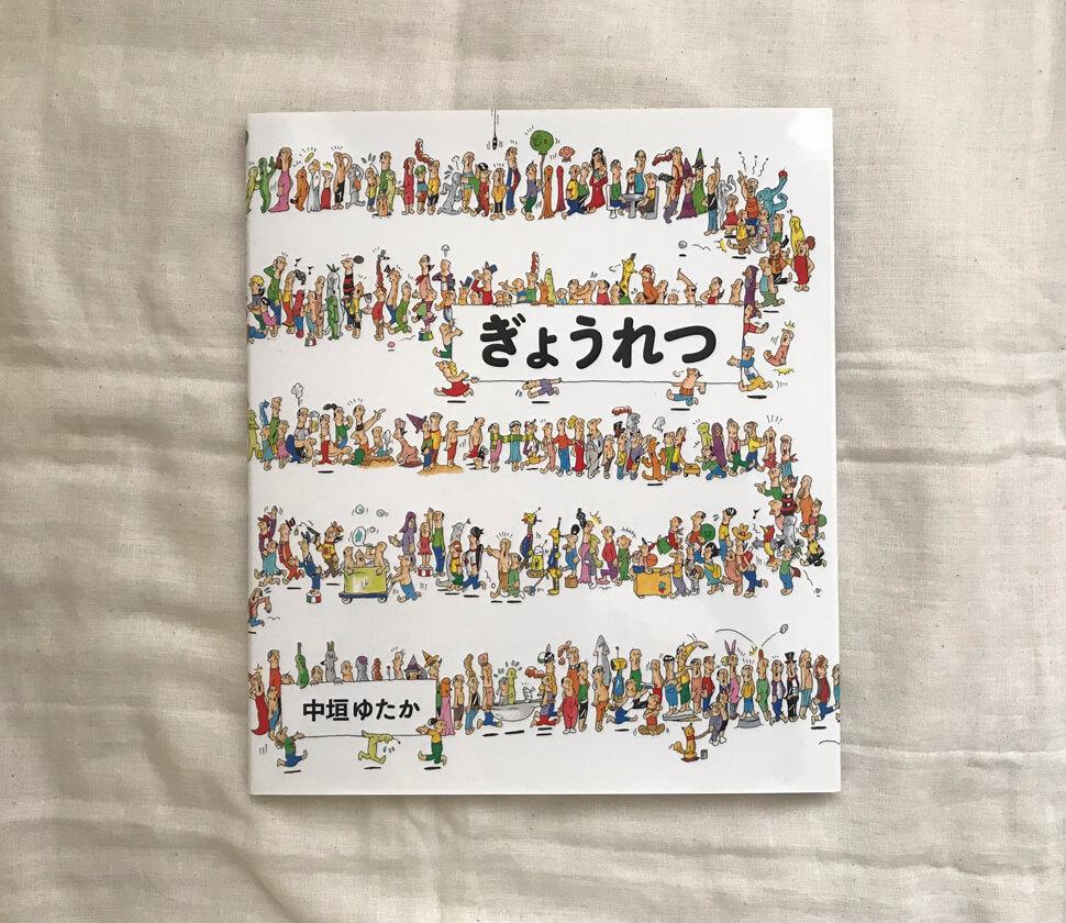 たくさんのキャラクターが一列に並んでいる絵本