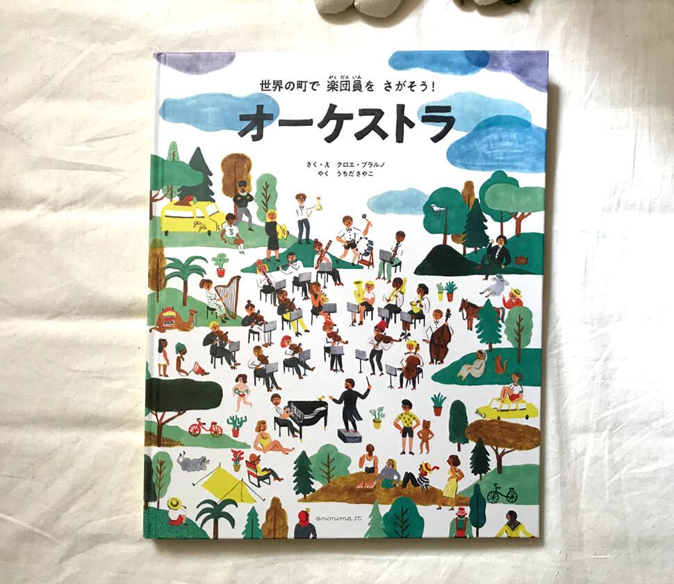 オーケストラ・国々の文化も学べる、探し絵本