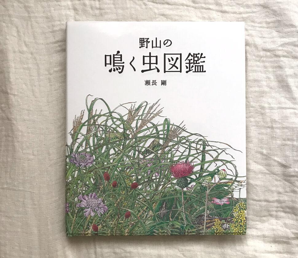 季節・自然環境に応じた『鳴く虫』の図鑑