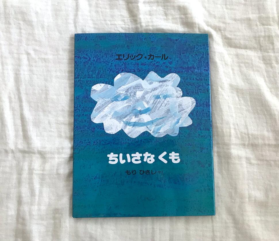 小さな雲がいろいろな形に変身する絵本