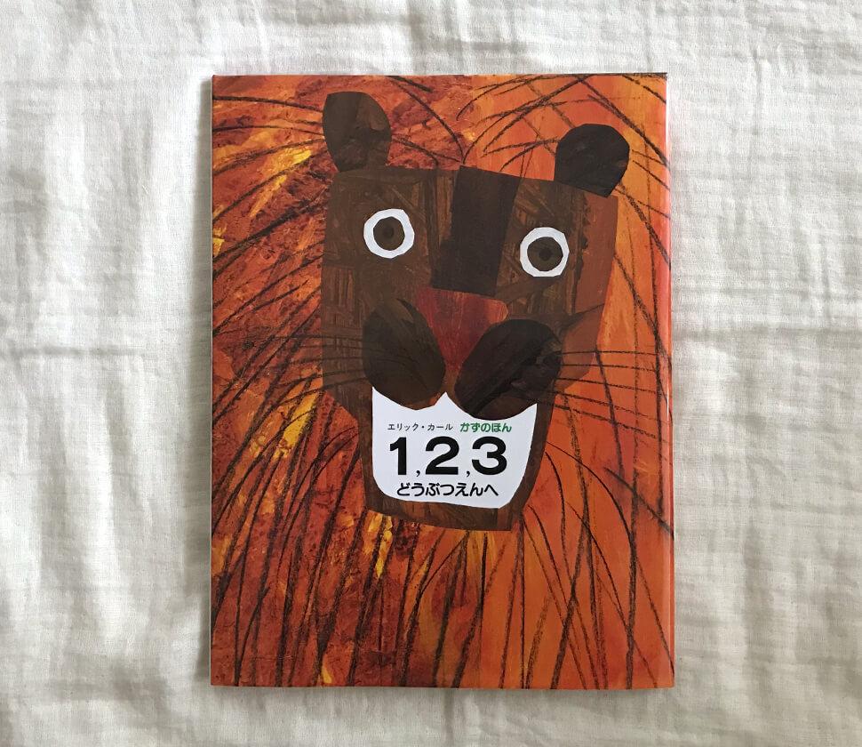 文字のない数字(1〜10)と動物だけの絵本