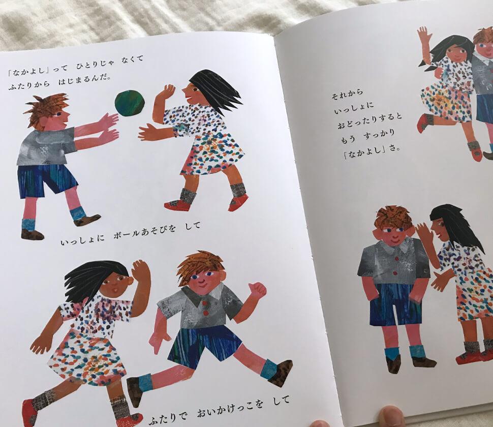 いろんな視点で子供から大人まで考えさせられる絵本