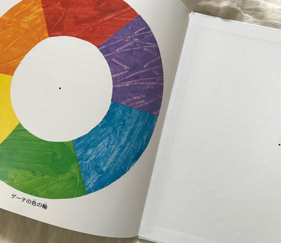 子供から大人まで楽しめる「色」の原理を学べる絵本