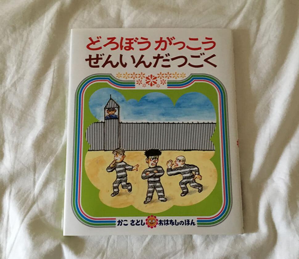 「牢屋」って?「脱獄」ってなに?こどもの質問に優しく答えてくれる絵本です