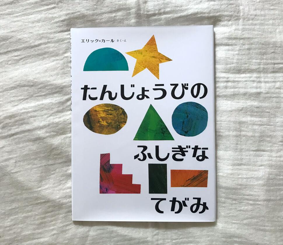 『記号・図形』を楽しむ絵本