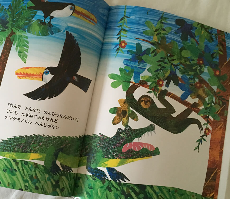 ナマケモノの個性がよくあらわれている絵本