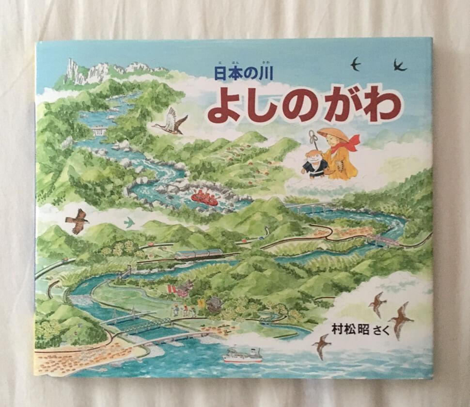 全長194km、四国でいちばん長い川「吉野川」