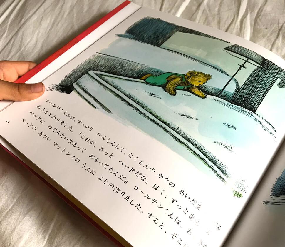 かわいらしさ満点の絵本