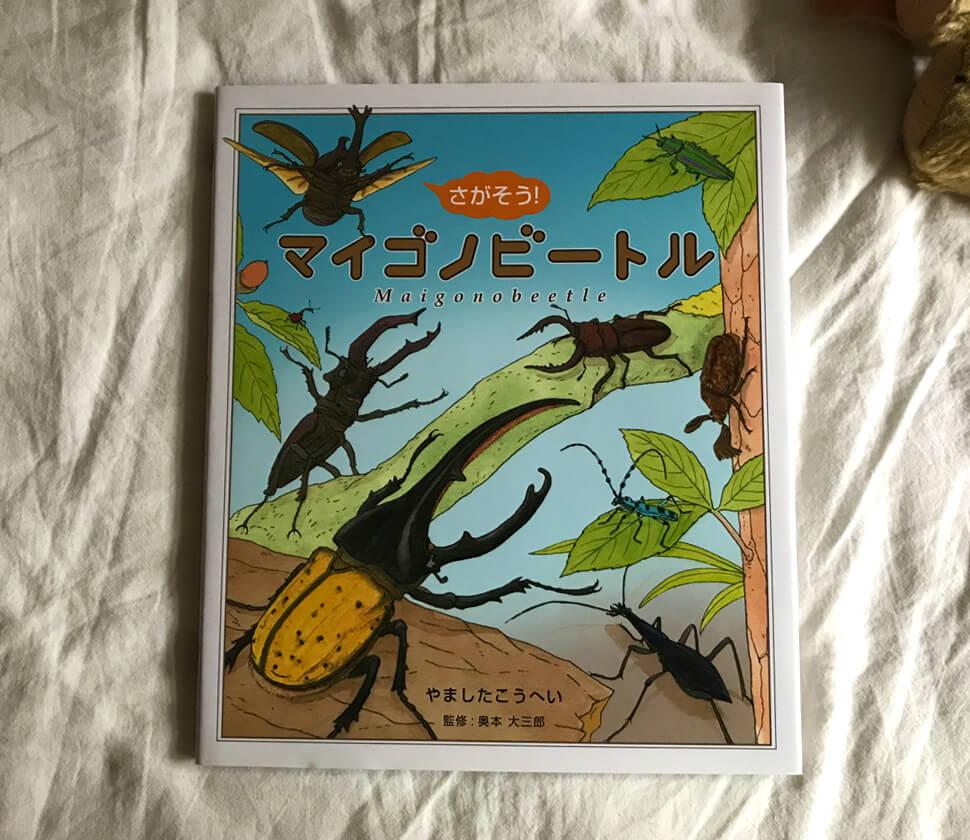 迷子になった甲虫(ビートル)を探す、遊べる絵本