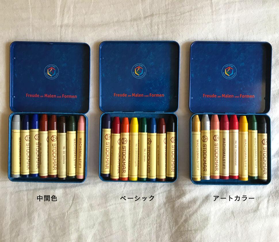 みつろうスティッククレヨン 8色缶(ベーシック・中間色・アートカラー)