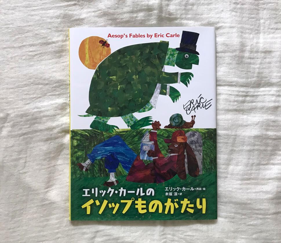 エリック・カール流、イソップものがたり(11話入)