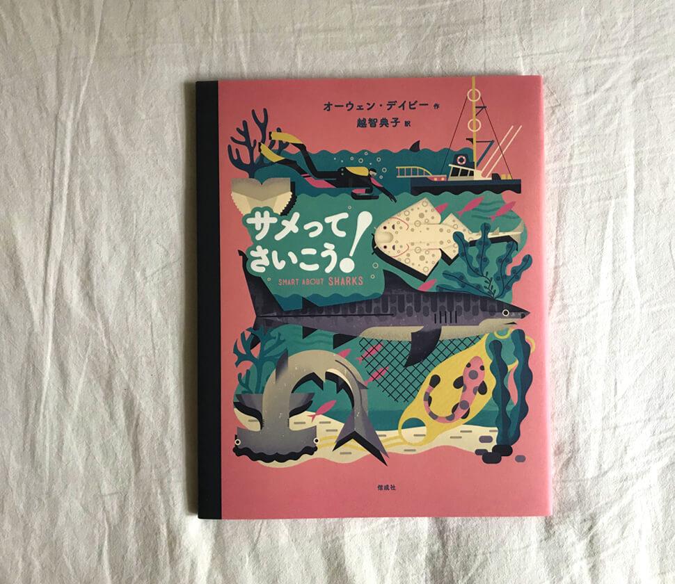 サメは、動物界きってのすぐれたハンターと分かる絵本