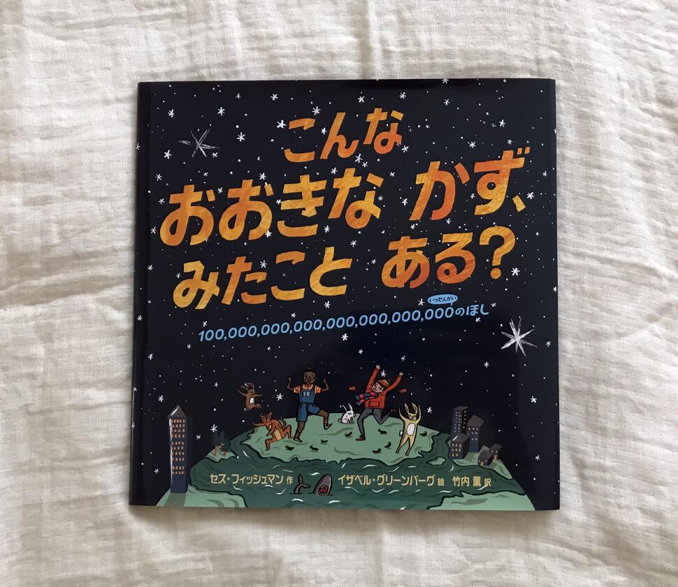 地球上から宇宙まで、大きな数字が見える絵本